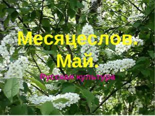 Месяцеслов. Май. Русская культура