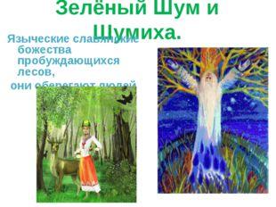 Зелёный Шум и Шумиха. Языческие славянские божества пробуждающихся лесов, они