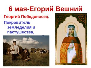 6 мая-Егорий Вешний Георгий Победоносец. Покровитель земледелия и пастушества