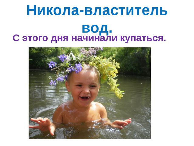 Никола-властитель вод. С этого дня начинали купаться.