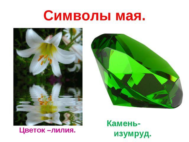 Символы мая. Камень-изумруд. Цветок –лилия.