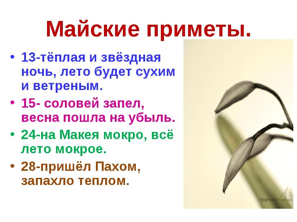 Майские приметы. 13-тёплая и звёздная ночь, лето будет сухим и ветреным. 15-...