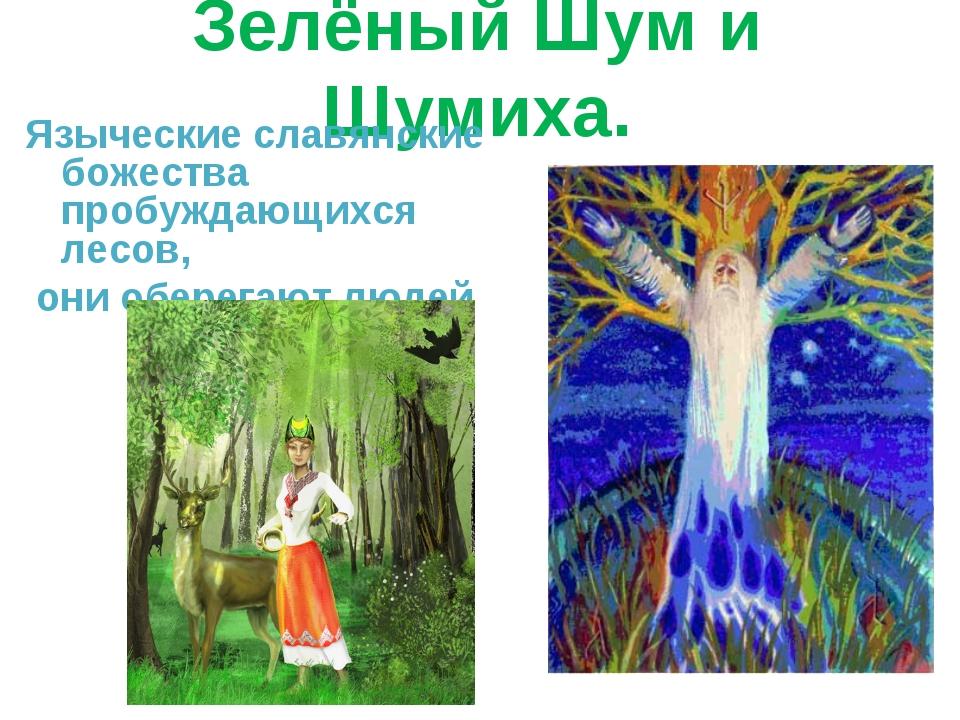 Зелёный Шум и Шумиха. Языческие славянские божества пробуждающихся лесов, они...