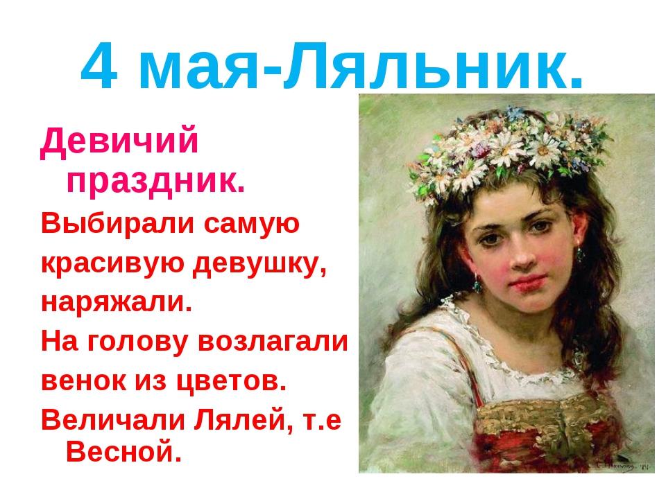 4 мая-Ляльник. Девичий праздник. Выбирали самую красивую девушку, наряжали. Н...