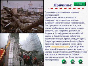 Существуют две основные причины землетрясений: Одной из них являются процессы