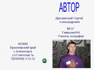 Дресвянский Сергей Александрович МОУ Гимназия164 Учитель географии 663690 Кра