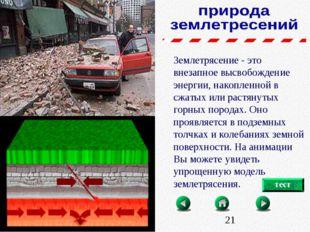 Землетрясение - это внезапное высвобождение энергии, накопленной в сжатых или