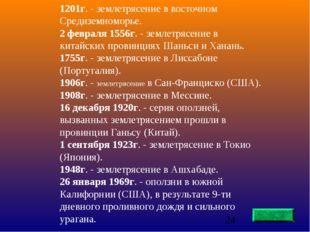 1201г. - землетрясение в восточном Средиземноморье. 2 февраля 1556г. - землет