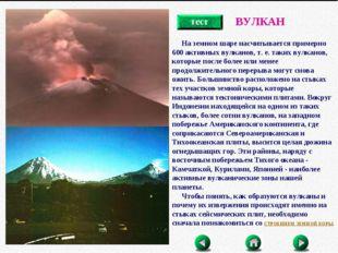 На земном шаре насчитывается примерно 600 активных вулканов, т. е. таких