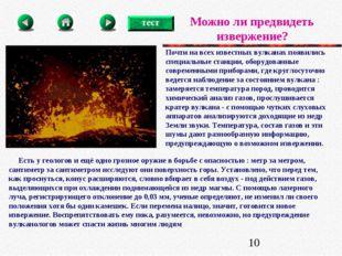 Почти на всех известных вулканах появились специальные станции, оборудованные