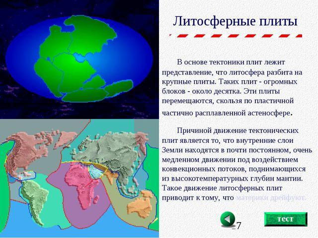 В основе тектоники плит лежит представление, что литосфера разбита на к...