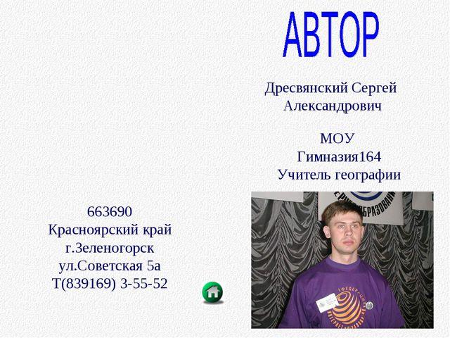 Дресвянский Сергей Александрович МОУ Гимназия164 Учитель географии 663690 Кра...