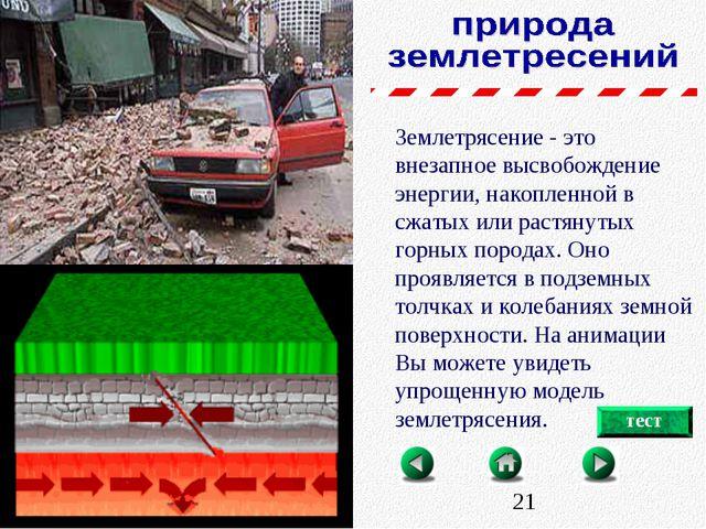 Землетрясение - это внезапное высвобождение энергии, накопленной в сжатых или...