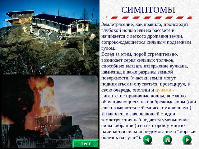 Землетрясение, как правило, происходит глубокой ночью или на рассвете и начин...