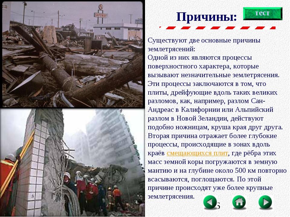 Существуют две основные причины землетрясений: Одной из них являются процессы...