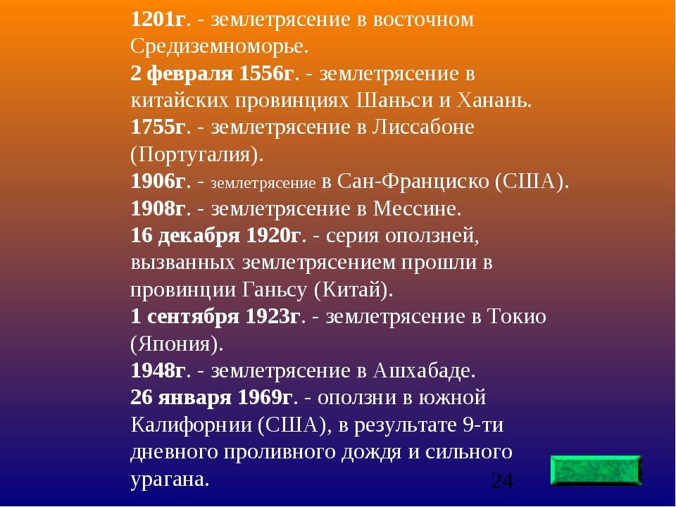 1201г. - землетрясение в восточном Средиземноморье. 2 февраля 1556г. - землет...