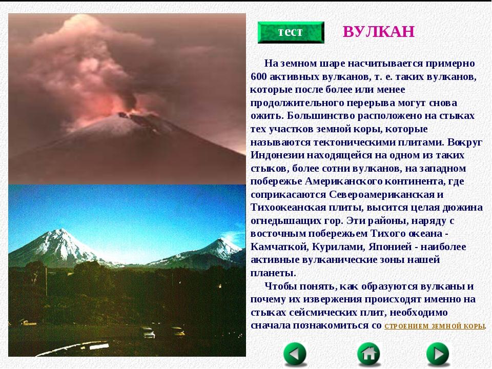 На земном шаре насчитывается примерно 600 активных вулканов, т. е. таких...