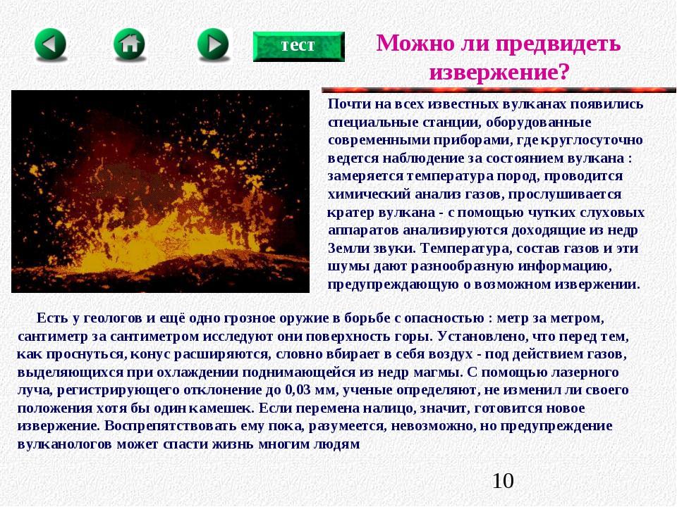 Почти на всех известных вулканах появились специальные станции, оборудованные...