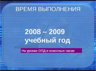 2008 – 2009 учебный год На уроках ОПД и классных часах ВРЕМЯ ВЫПОЛНЕНИЯ Баран