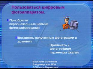 Вставлять полученные фотографии в документ Применять к фотографиям параметры