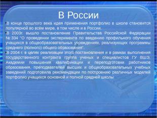 В России В конце прошлого века идея применения портфолио в школе становится п