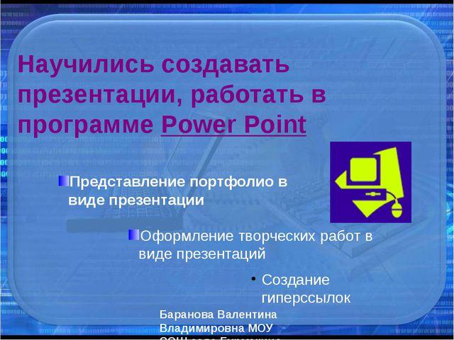 Представление портфолио в виде презентации Научились создавать презентации,...