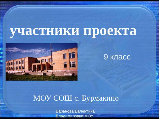 участники проекта 9 класс МОУ СОШ с. Бурмакино Баранова Валентина Владимировн...