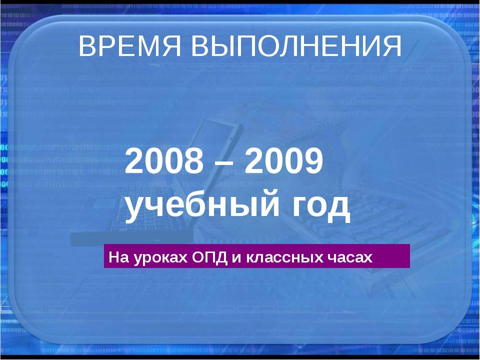 2008 – 2009 учебный год На уроках ОПД и классных часах ВРЕМЯ ВЫПОЛНЕНИЯ Баран...