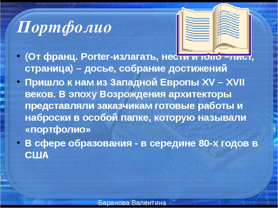 Портфолио (От франц. Porter-излагать, нести и folio –лист, страница) – досье,...