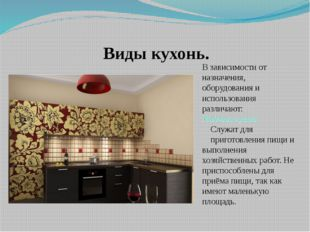 Виды кухонь. В зависимости от назначения, оборудования и использования различ