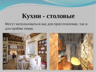 Кухни - столовые Могут использоваться как для приготовления, так и для приёма