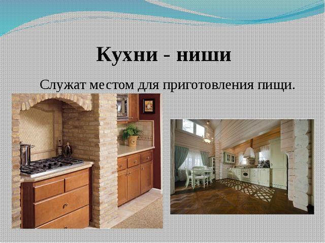 Кухни - ниши Служат местом для приготовления пищи.