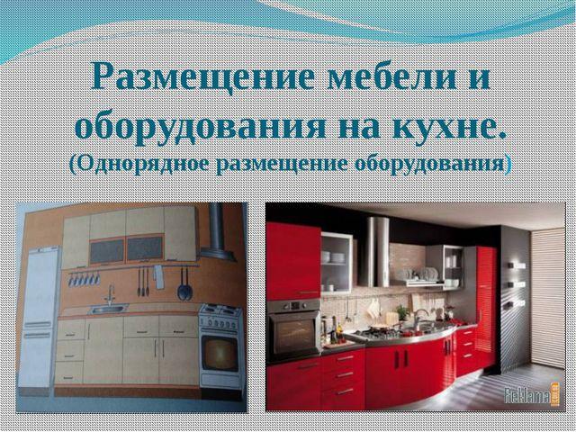 Размещение мебели и оборудования на кухне. (Однорядное размещение оборудования)