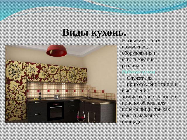Виды кухонь. В зависимости от назначения, оборудования и использования различ...