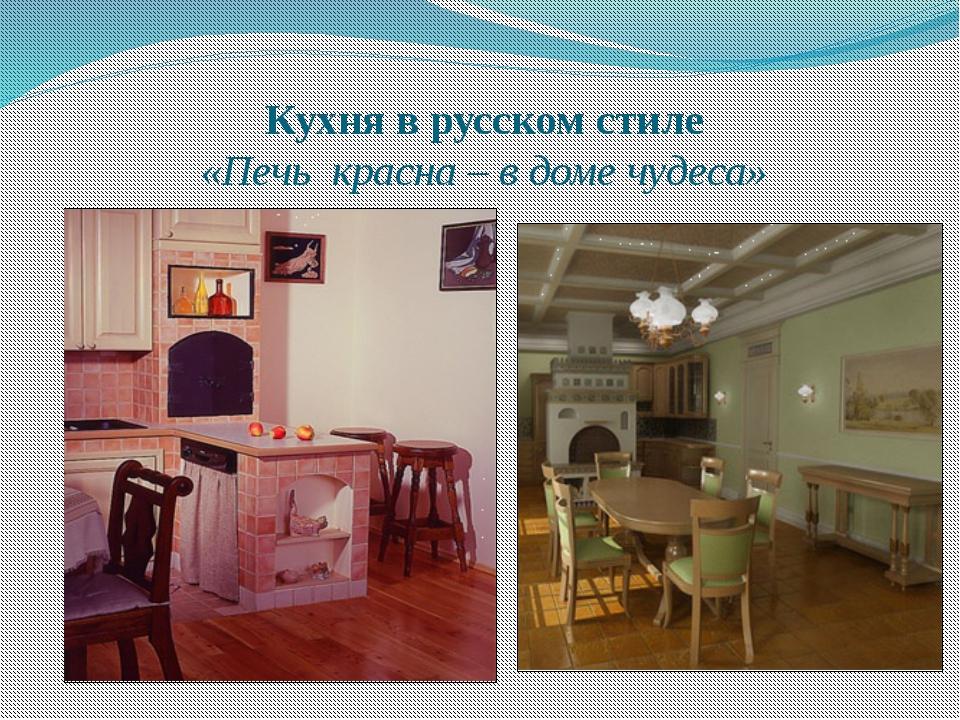 Кухня в русском стиле «Печь красна – в доме чудеса»