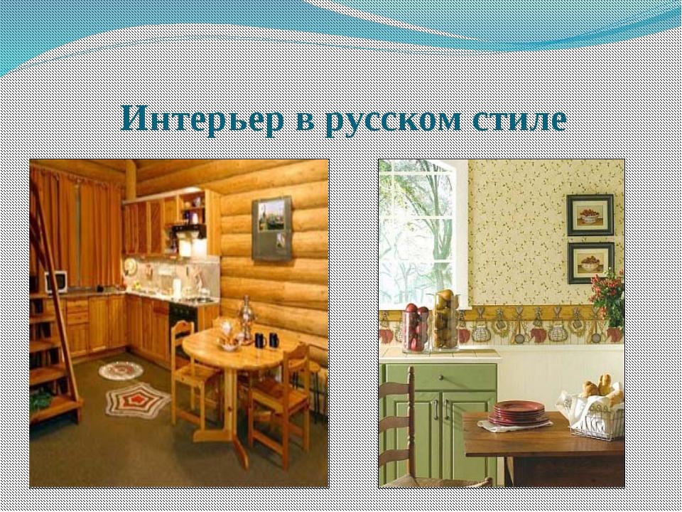 Интерьер в русском стиле