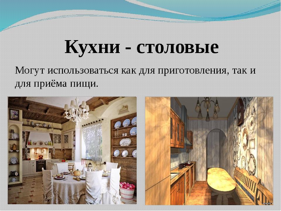 Кухни - столовые Могут использоваться как для приготовления, так и для приёма...