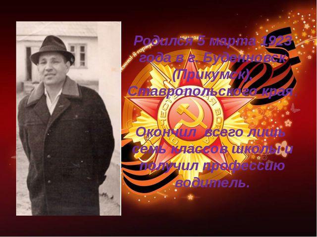Родился 5 марта 1923 года в г. Буденновск (Прикумск), Ставропольского края....