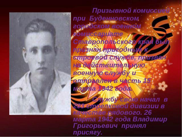 Призывной комиссией при  Буденновском городском военном комиссариате Ставропо...
