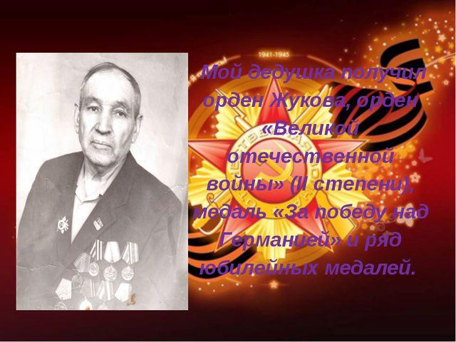 Мой дедушка получил орден Жукова, орден «Великой отечественной войны» (II сте...