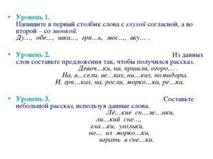 Уровень 1. Напишите в первый столбик слова с глухой согласной, а во второй –