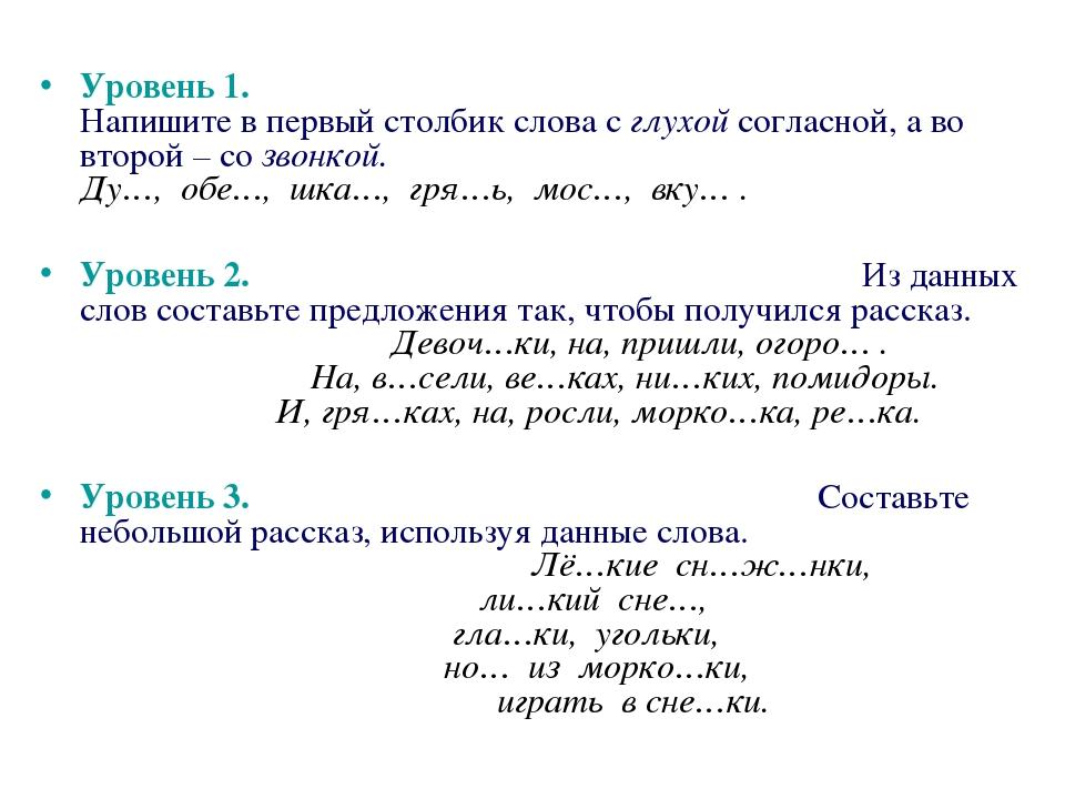 Уровень 1. Напишите в первый столбик слова с глухой согласной, а во второй –...