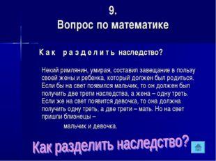 9. Вопрос по математике К а к р а з д е л и т ь наследство? Некий р