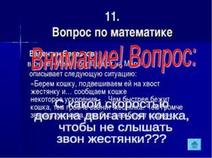 11. Вопрос по математике Валентин Берестов в книге «Меня приглашают на Марс»
