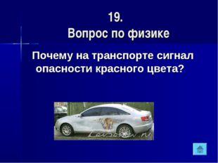 19. Вопрос по физике Почему на транспорте сигнал опасности красного цвета?