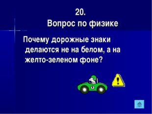20. Вопрос по физике Почему дорожные знаки делаются не на белом, а на желто-з
