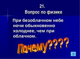21. Вопрос по физике При безоблачном небе ночи обыкновенно холоднее, чем при