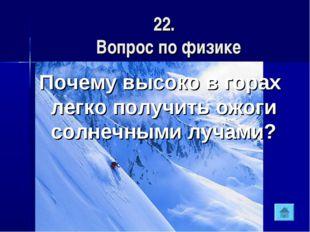 22. Вопрос по физике Почему высоко в горах легко получить ожоги солнечными лу