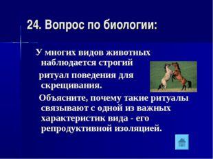 24. Вопрос по биологии: У многих видов животных наблюдается строгий ритуал по