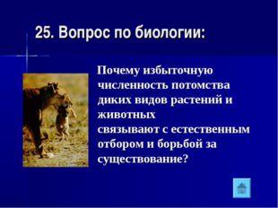 25. Вопрос по биологии: Почему избыточную численность потомства диких видов р